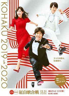 第70屆NHK紅白歌會