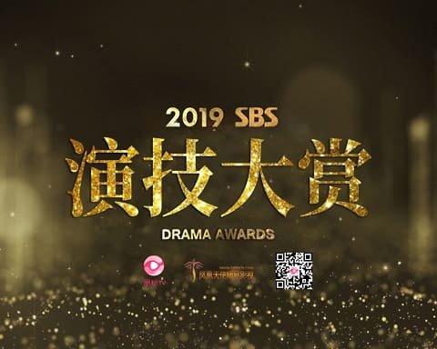 2019SBS演技大賞