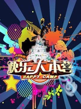 快樂大本營[2020]