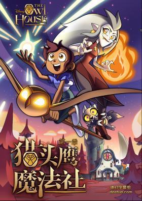 貓頭鷹魔法社第一季