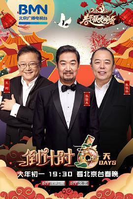 2020年北京衛視春節聯歡晚會