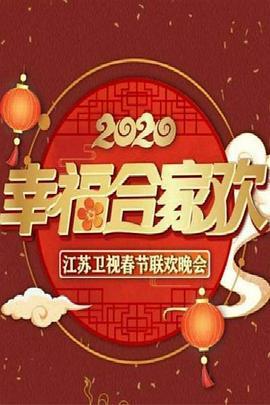 2020年江蘇衛視春節聯歡晚會