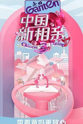 中國新相親第三季