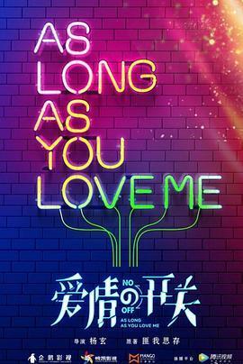 愛情的開關DVD版