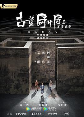 古董局中局Ⅱ:鑒墨尋瓷
