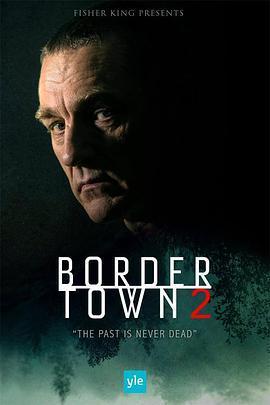 邊境城鎮第三季