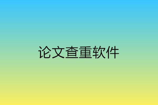 「论文潜搜」论文查重软件正式版下载-福利巴士