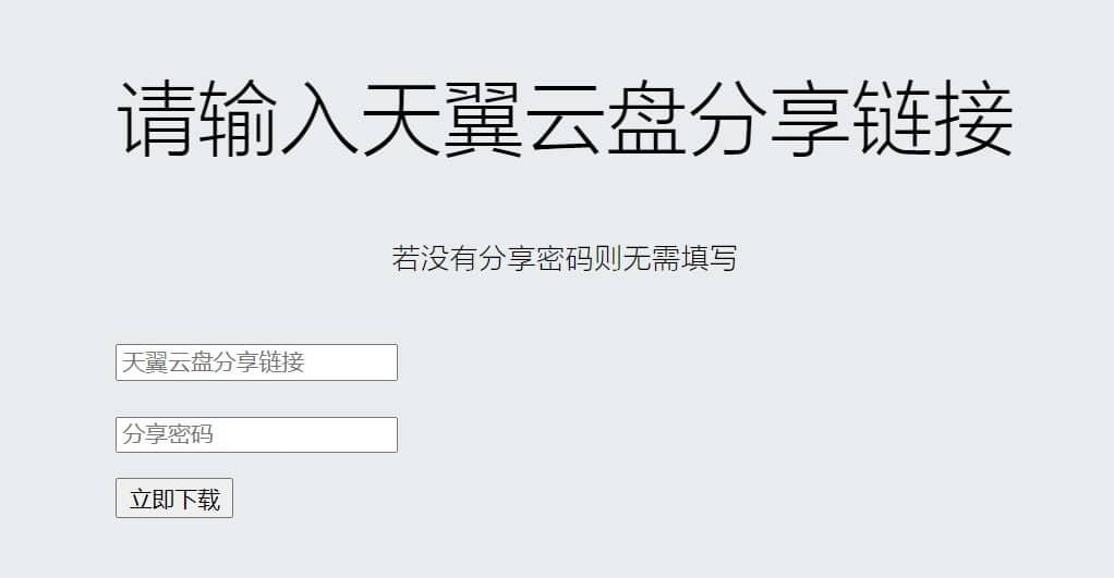 天翼云免登陆直链解析网站汇总-福利巴士