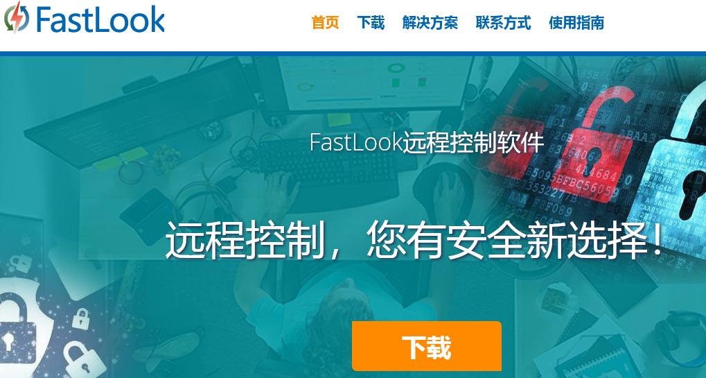FastLook 又一款免费远程控制-福利巴士