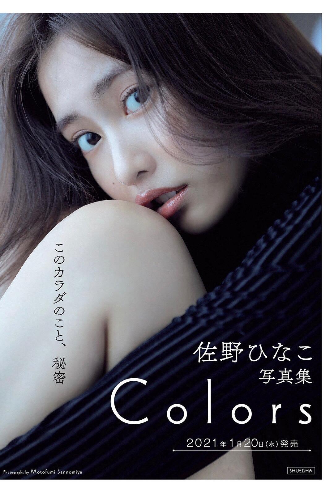佐野雏子2021年写真集《colors》-itotii