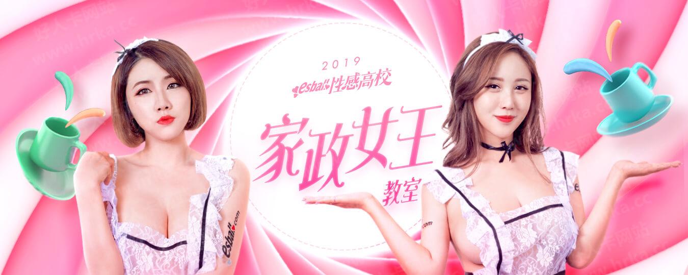 台湾某网站自制福利综艺节目