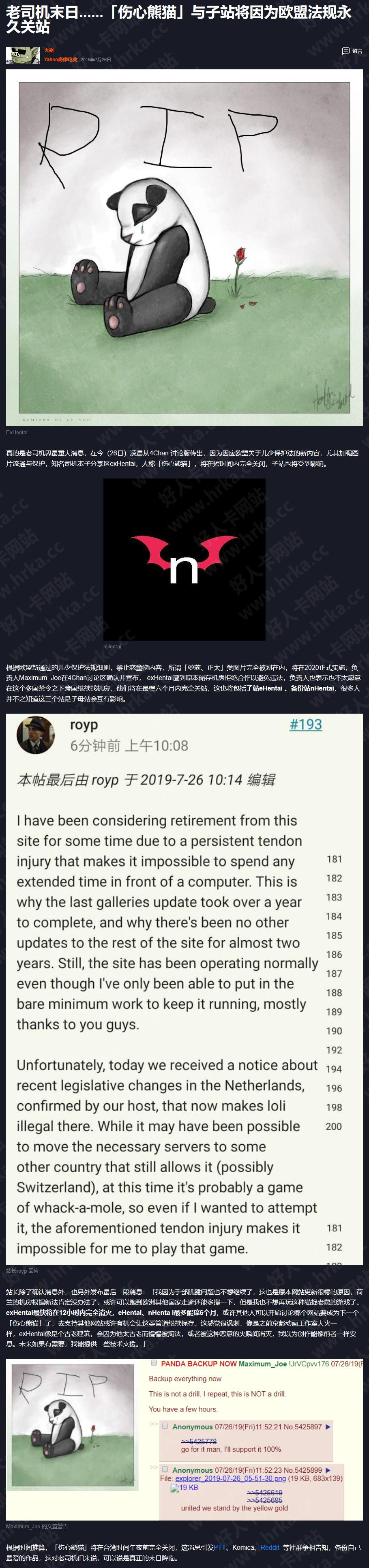 全球最大的绅士网站将要关闭