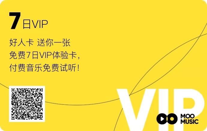 MOO音乐:腾讯出品每天送VIP