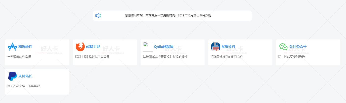 IOS破解软件&越狱工具合集
