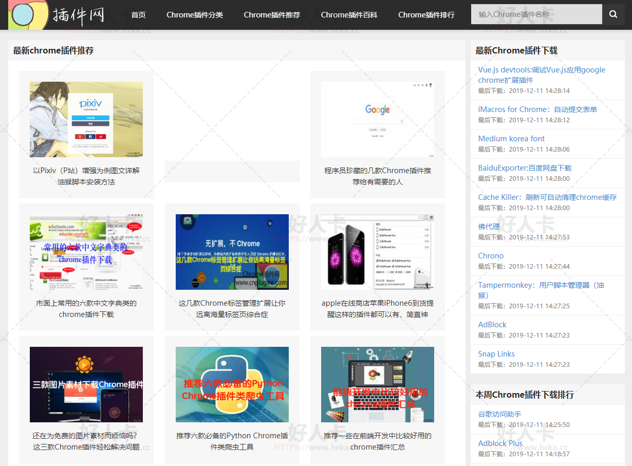 Chrome浏览器插件第三方下载网站