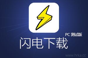 闪电下载:Windows内测版