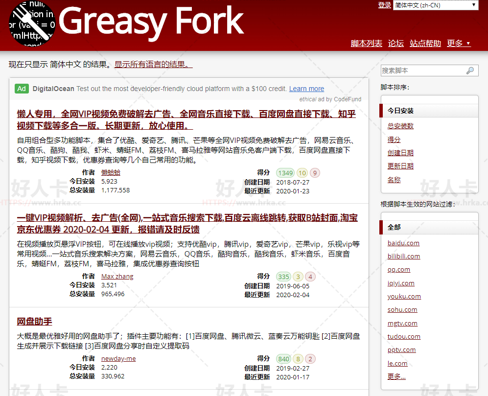 Sleazy Fork:老司机专用油猴脚本网站-宅司机
