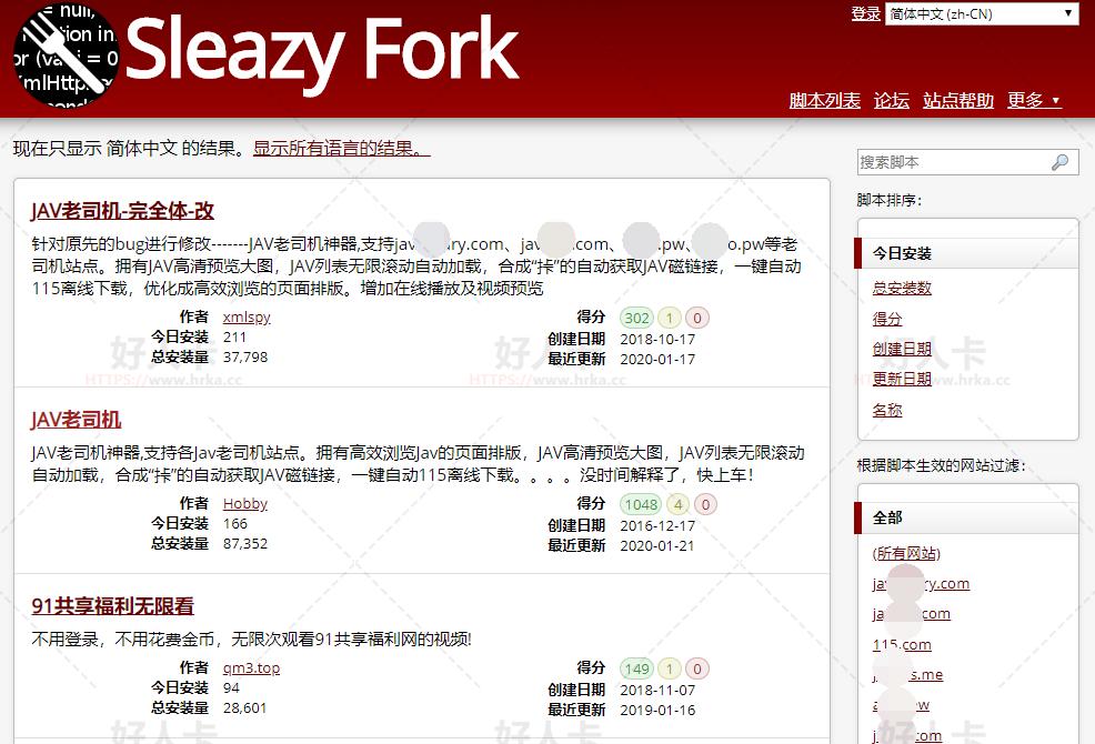 Sleazy Fork:老司机专用油猴脚本网站