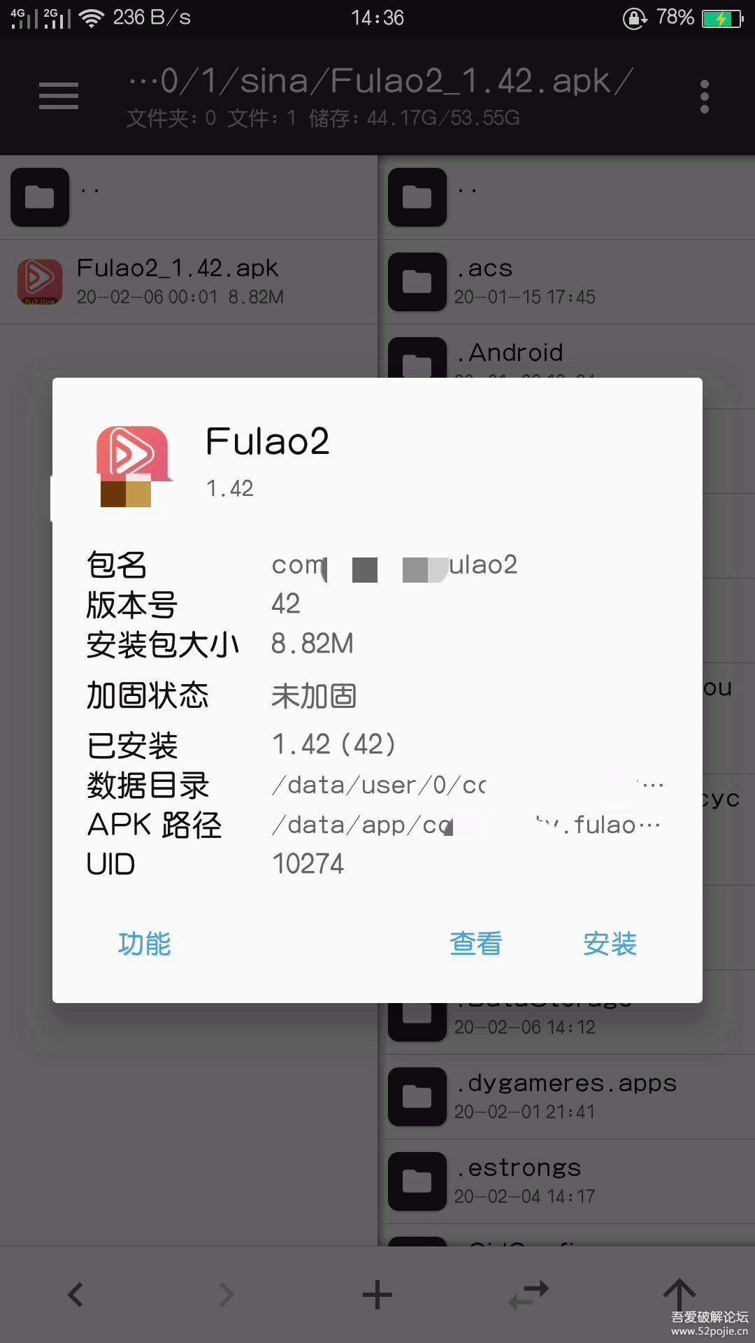 [转]福利软件 Fulao2破解教程