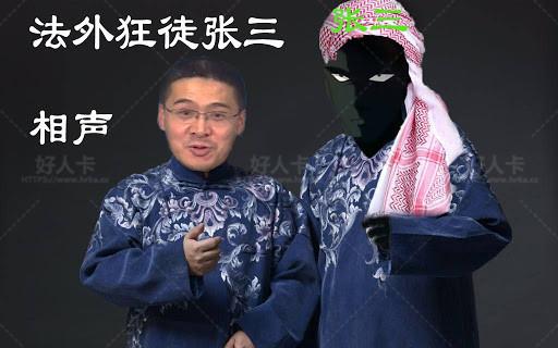 罗翔:法外狂徒张三 B站最快百万粉传说