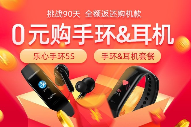 京东0元购:乐心手环5S+NC100无线蓝牙降噪耳机-福利巴士