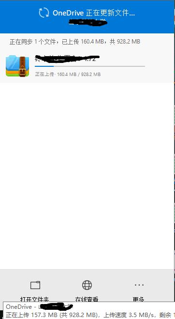 新的OneDrive 5T网盘账号