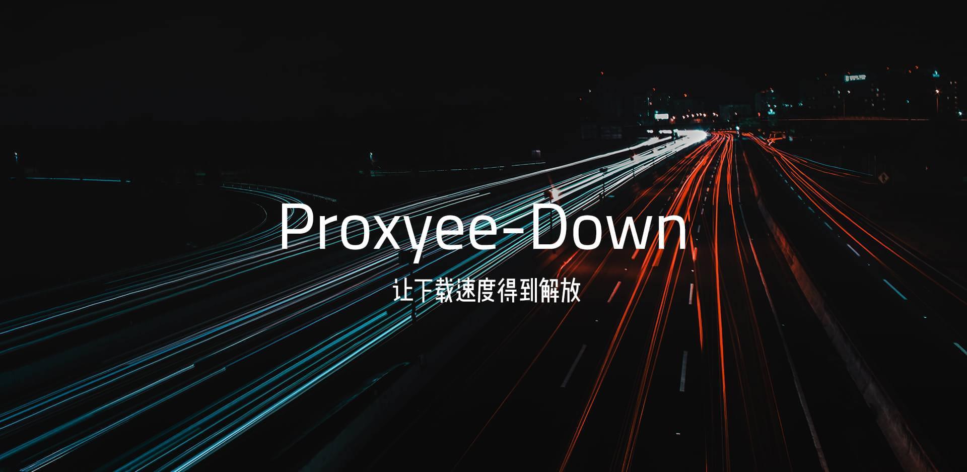 又一个百度网盘下载神器Proxyee-down 3.32