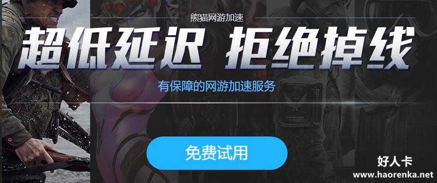 熊猫加速器免费试用1天