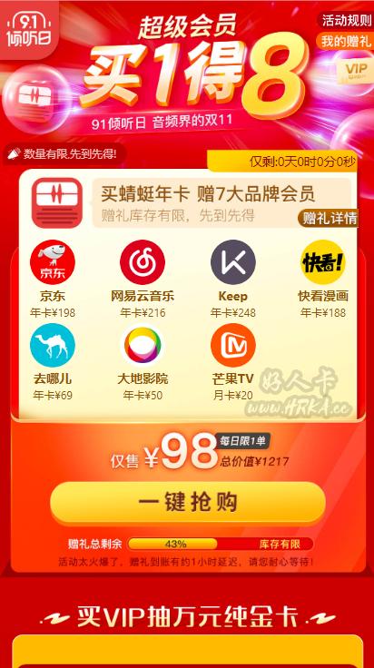 蜻蜓FM:买1得8 包括京东PLUS、网易云音乐、Keep等年会-好人卡