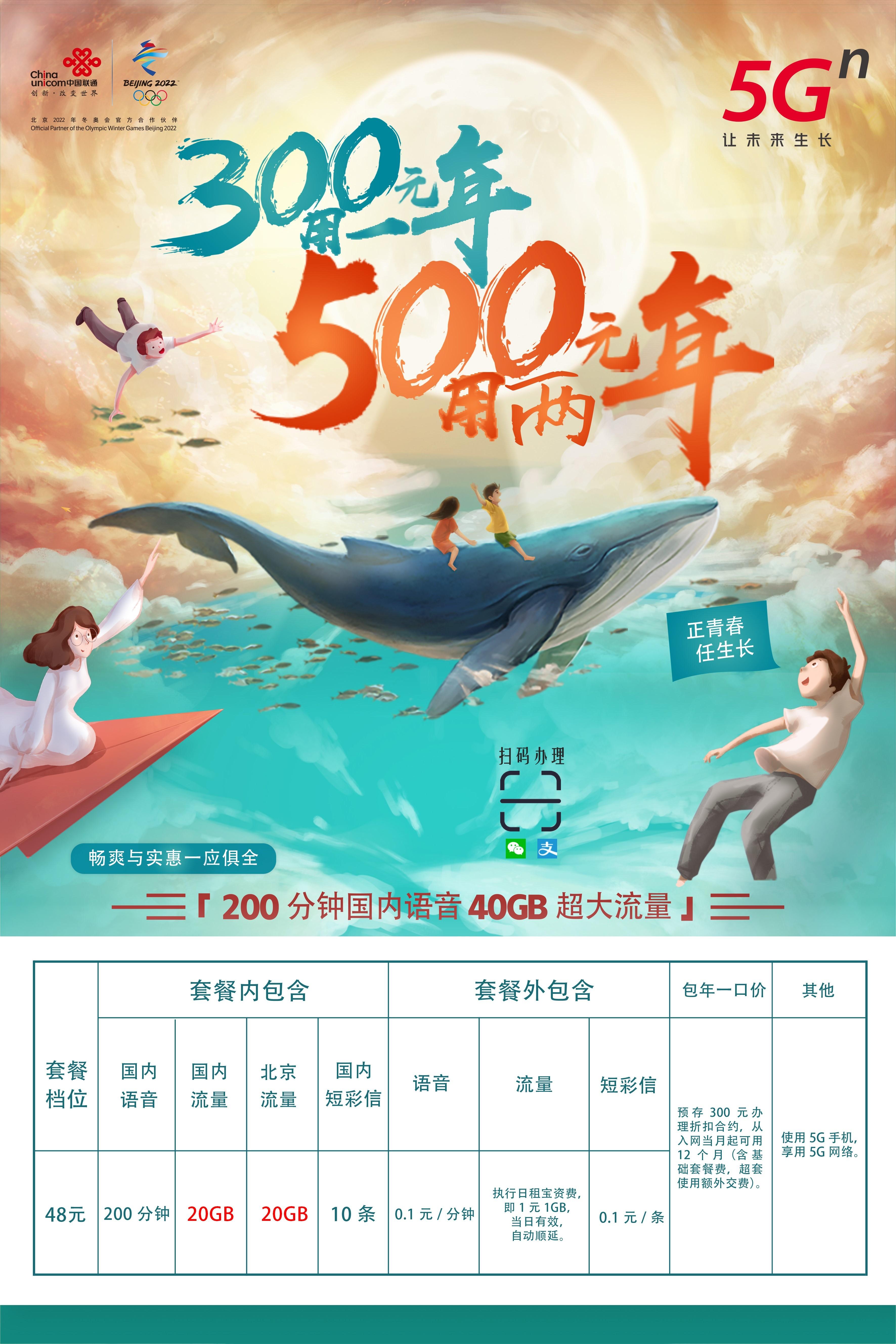 北京联通校园卡:40G流量+200分钟通话 300元1年-宅司机