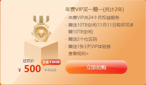 115网盘铁粉节:500元2年 115元半年-好人卡