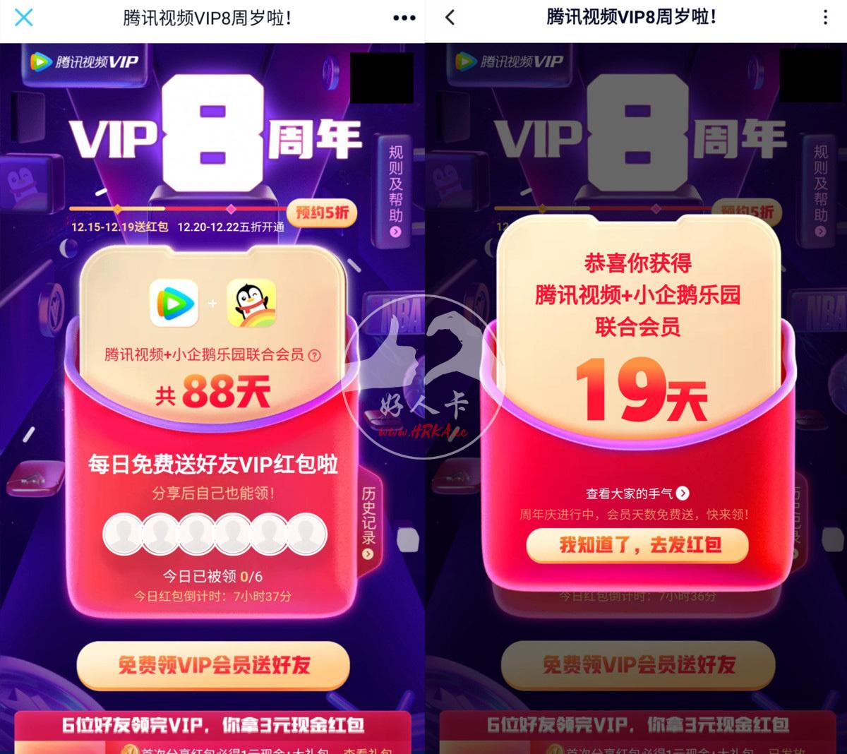 腾讯视频VIP 8周年 免费领VIP-好人卡