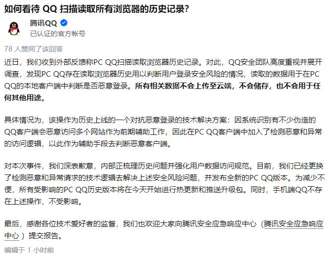 网传PC端QQ&Tim会读取你的浏览记录 附解决办法-好人卡