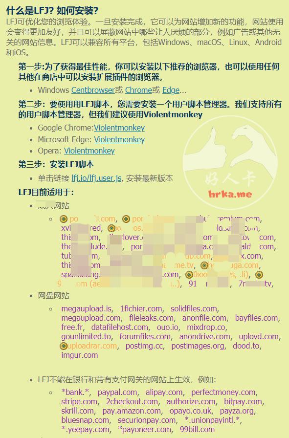 LFJ:免费解锁P站、X站等高级功能-宅司机