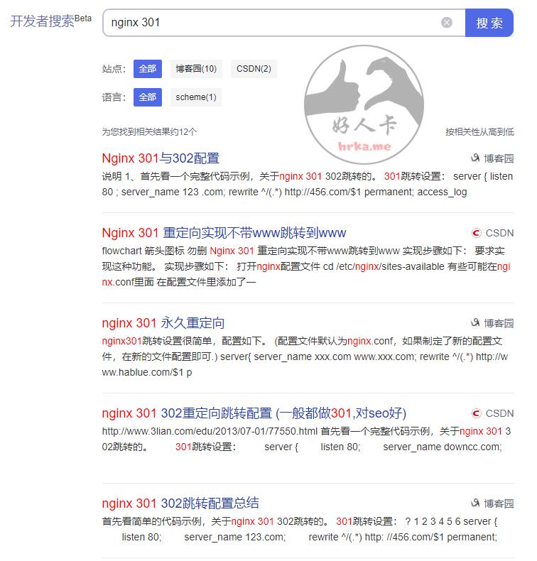 开发者搜索:程序猿专用纯净无广告搜索引擎-宅司机