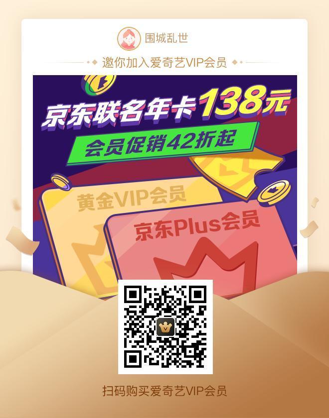 最新活动:爱奇艺+京东PLUS会员=138元-宅司机