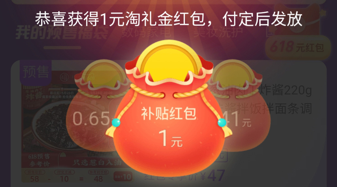 2021.6·18 淘宝超级红包+京东惊喜红包-宅司机