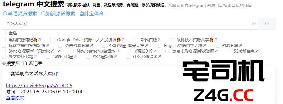 telegram中文搜索:搜教程、电影超级好用-宅司机