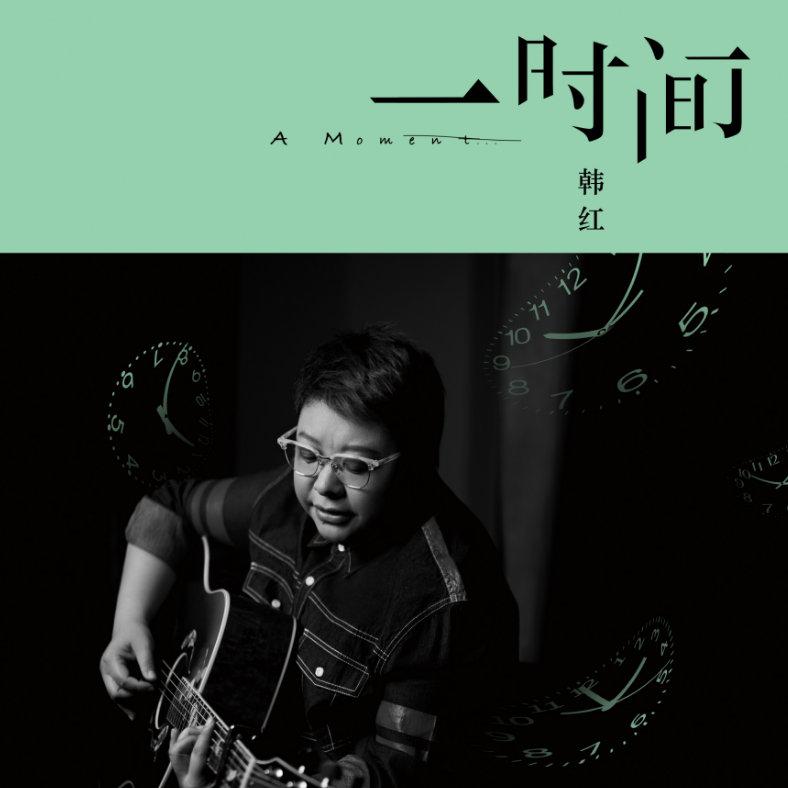 """韓紅新歌上線 """"一時間""""她承包了年底歌單"""