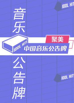 中國音樂公告牌