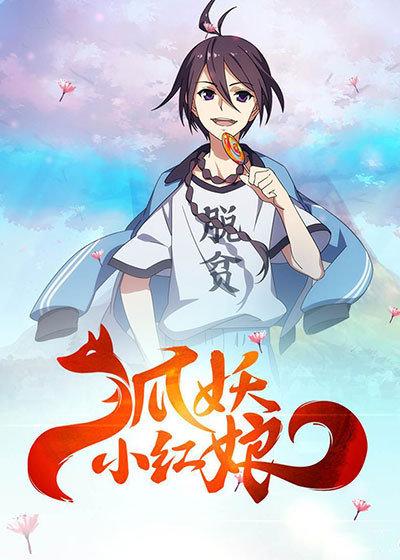 狐妖小紅娘第四季