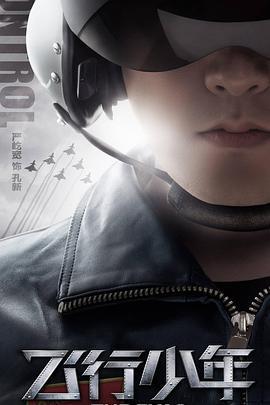 飞行少年主题曲下载