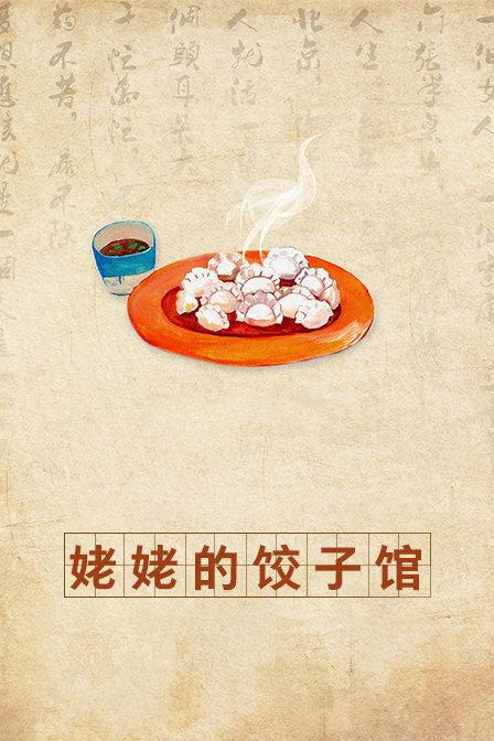 姥姥的饺子馆主题曲下载