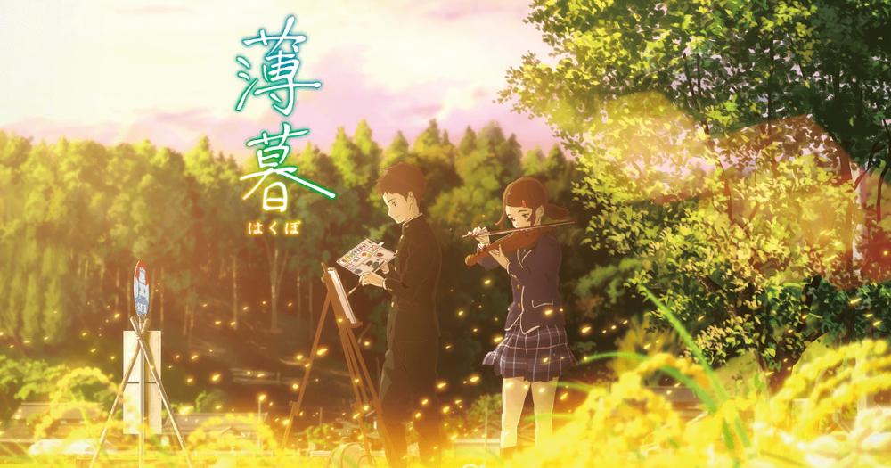 【动漫资源】【剧场版】薄暮【中文字幕】【1080P】