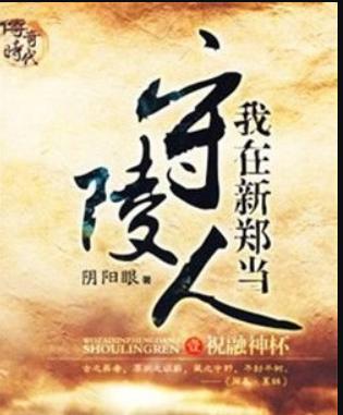 《我在新郑当守陵人》有声读物87集分享-福禄吧