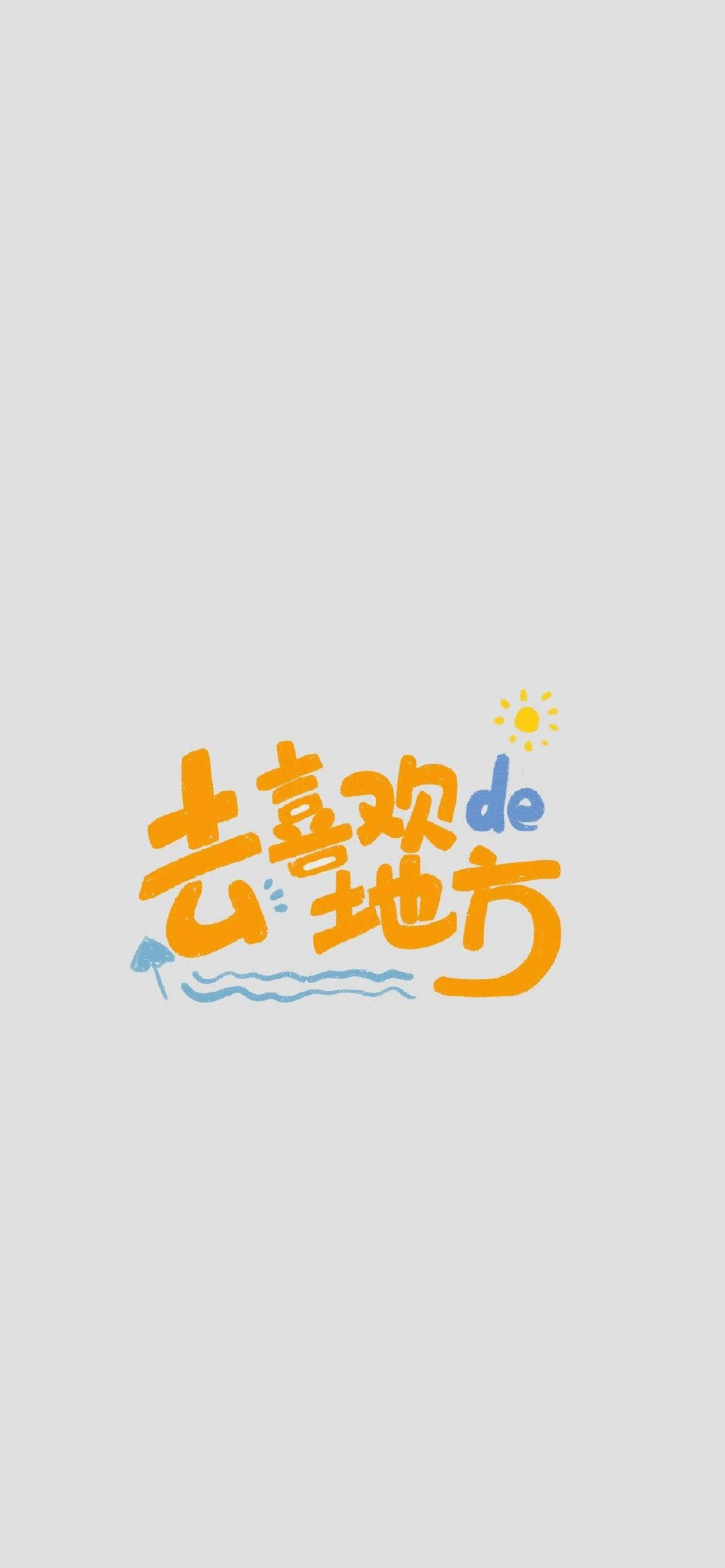 5e5d47a383bce - 精选壁纸:正能量 小清新 文字!