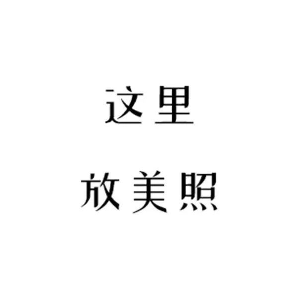 5ec556c7d4166 - 七夕、情人节、520专属:这样发制霸朋友圈,单身狗文末最后一条!