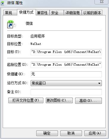 Windows | 只要一个记事本,实现 PC 电脑微信多开。插图1