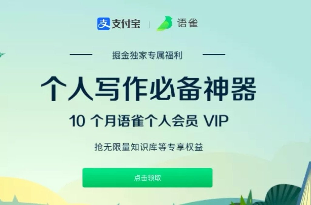 免费领取语雀个人会员VIP11个月插图1