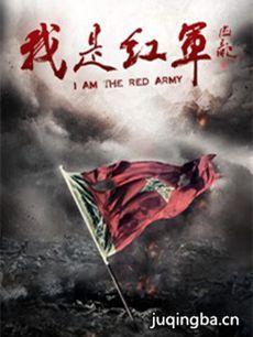 我是紅軍_我是紅軍劇情簡介
